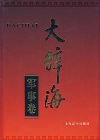 大辞海(军事卷)(精) 汉语词典 新华书 正版 夏征农 ,郑申侠  9787532621644
