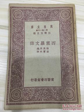 万有文库第一集一千种 西塞罗文录 初版