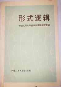 形式逻辑【中国人民大学哲学系逻辑教研室编】