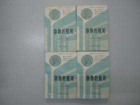 旧书 获诺贝尔文学奖作家丛书《静静的顿河》(全四册)肖洛霍夫著 D3-4