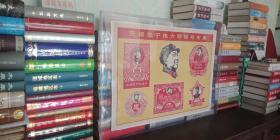 中国经典年画宣传画大展示---宣传画系列---《无限忠于伟大领袖毛主席》--对开---托裱----虒人荣誉珍藏