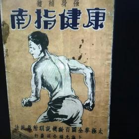 健康指南(吴鉴泉太极拳全图)