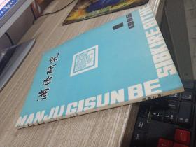 满语研究(双季刊)1986年第1期 总第2期