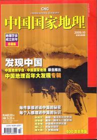 中国国家地理 2009.10 总第588期