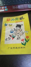 幼儿折纸200例—— 1982年年1版1印