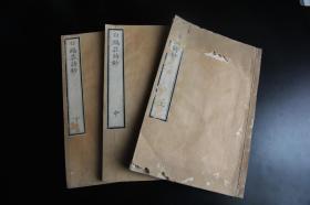全网唯一 1869年和刻本《白鸥庄诗钞》 汉诗集  版画两幅