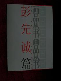 画品丛书:彭先诚篇