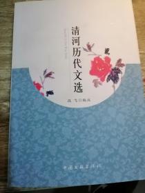 清河历代文选(河北省清河县)