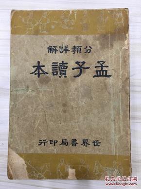 分类详解四书读本 孟子读本 民国30年初版 有藏书章