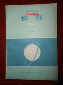 高级中学课本 物理 上册1本(内2页局部稍划线 自然旧 正版书现货 详看实书照片)