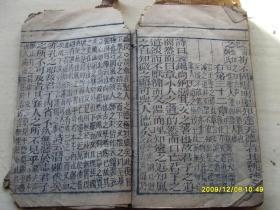清代成和堂梓行【学庸集注】,18X12CM,右上角缺但没伤到字,品自定,