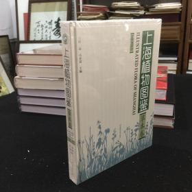 上海植物图鉴·草本卷