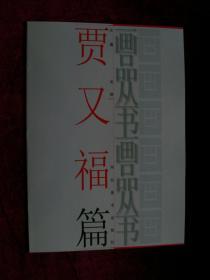 画品丛书:贾又福篇