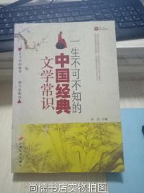 一生不可不知的中国经典文学常识