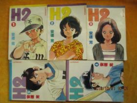 H2 (少年漫画系列1~5册)5本合售