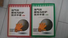 油气田腐蚀与防护技术手册(上下册)