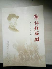 黑龙江文史资料 第四十七辑 缅怀张瑞麟(张敬知签名)