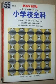 日文原版书 55年度版 小学校全科 教员采用试験  / 日本小学教师招聘考试复习备考手册