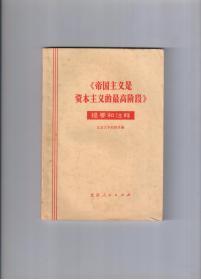 《帝国主义是资本主义的最高阶段》(提要和注释)带毛主席语录