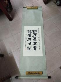 王晓雄――书法立轴