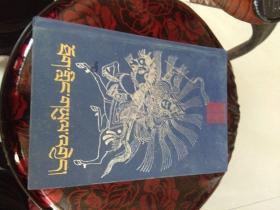 托岭之战  格萨尔精选本 藏文