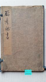 胎产秘书 宣统辛亥秋月上海书局石印 32开