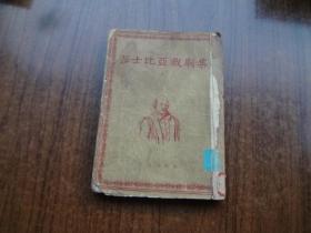 莎士比亚戏剧集   (九)      75品适合阅读    54年一版一印