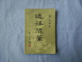 逸梅随笔 (一版一印,印数1826册) 有缺页