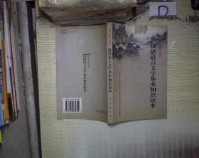 汉语语言文字基本知识读本——全国干部学习读本*' 。、