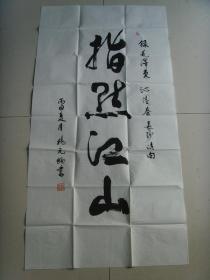 杨元炳:书法:指点江山(带信封)