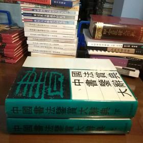 中国书法鉴赏大辞典(全2册)(1989年1版1印)