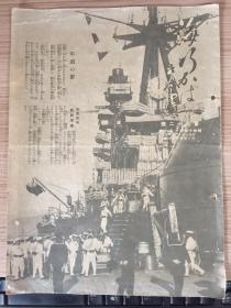 1939年日本海军画报《海行かば 》第92号,大16开一薄册全,【东乡平八郎】题写刊名:临战准备、东亚新秩序的建设与帝国海军、广东大火灾、成都初次空袭手记,中部支那海军作战近况等
