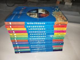 走进神奇的海洋丛书(全十三册)