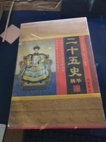 二十五史精华(全四册