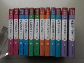 绘本中国故事-中国神话.童话.历史.寓言.民间.成语故事(共12册)