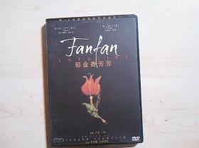 电影光盘(特价)  郁金香方方