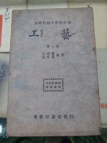 复兴初级中学教科书:工艺 第一册(民国二十三年版)