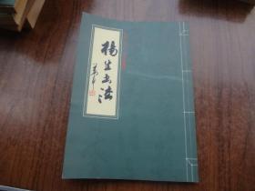 杨生书法    作者签赠本
