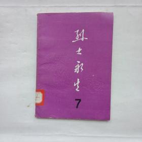 烈士永生7