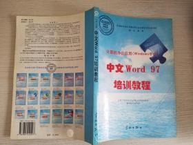计算机办公应用 中文 Word 97 培训教程【实物拍图 品相自鉴扉页有笔迹】