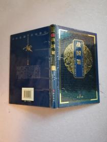 中华国粹经典文库:战国策【全新塑封】