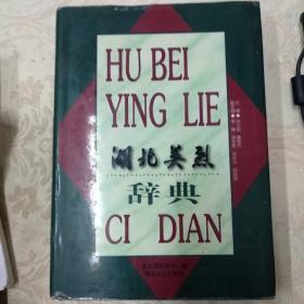 湖北英烈辞典