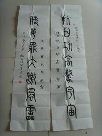 杨元振:书法:为纪念抗战胜利而作书法作品(带简介)