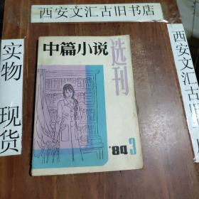 中篇小说选刊(双月刊) 一九八四年第三期