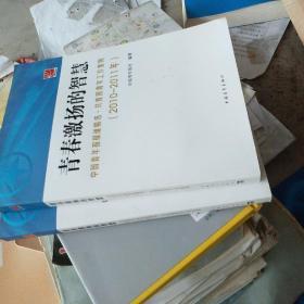青春激扬的智慧:中国青年报报道精选·共青团青年工作案例:2010-2011年