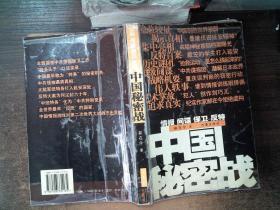 中国秘密战...