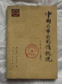 中国省市图书馆概况(1919 -1949)