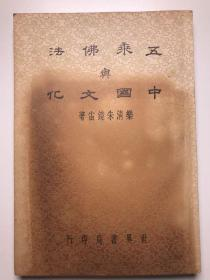 世界书局印行1953年版 朱镜宙著《五乘佛法与中国文化》一册 HXTX113155