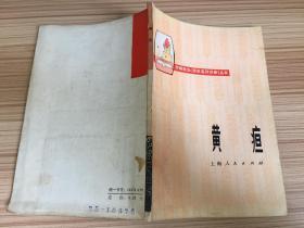 赤脚医生症状鉴别诊断丛书:黄疸