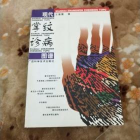 现代掌纹诊病图谱(铜版印刷)